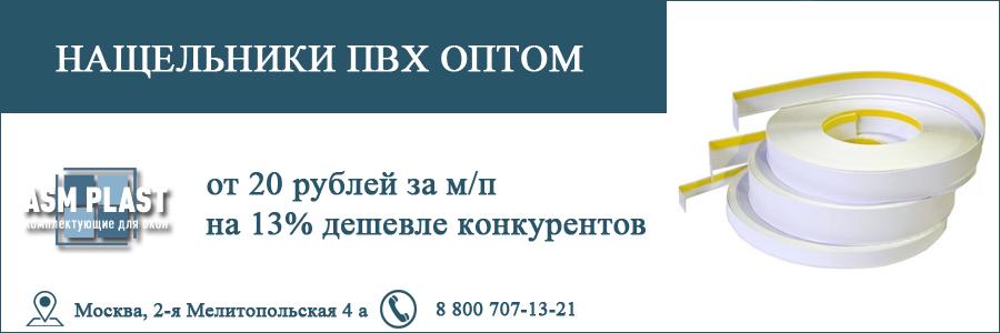 Нащельники ПВХ оптом в Москве