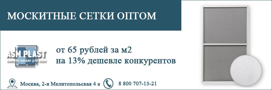 Купить москитную сетку оптом в Москве